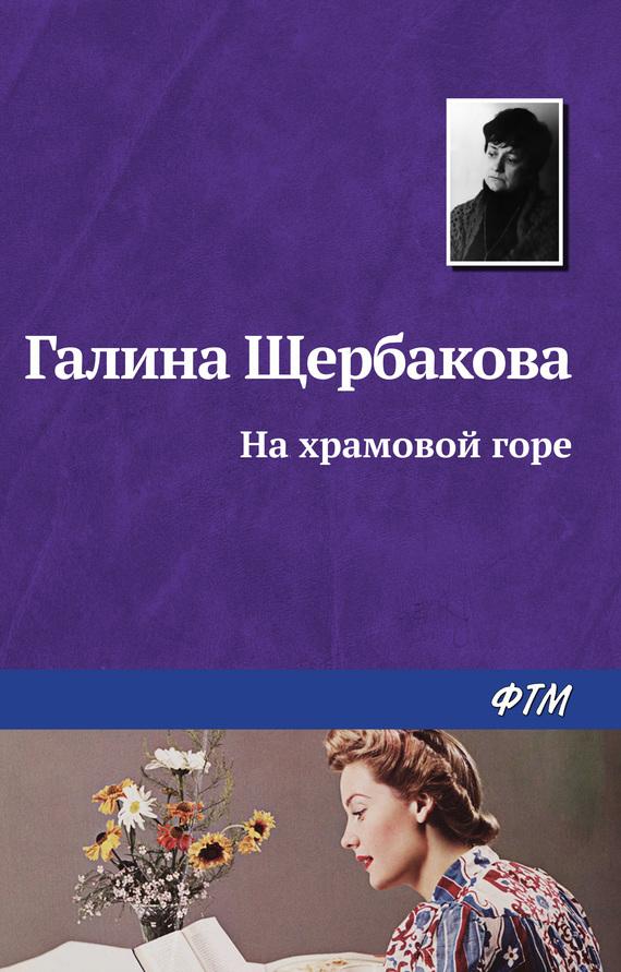 Галина Щербакова На храмовой горе кристель петиколлен я слишком много думаю как распорядиться своим сверхэффективным умом