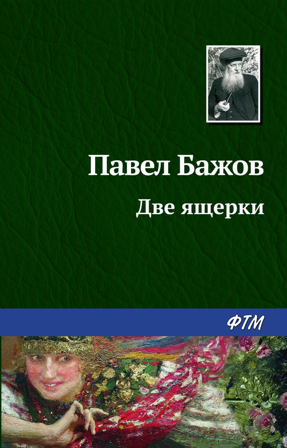 Павел Бажов - Две ящерки