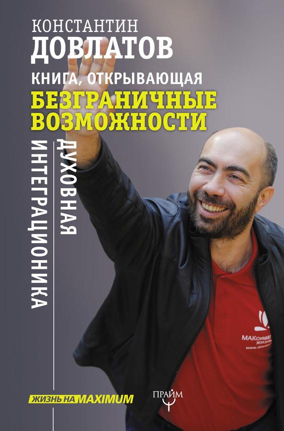 Константин Довлатов Книга, открывающая безграничные возможности. Духовная интеграционика