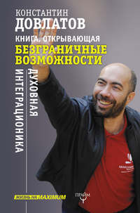 Константин Довлатов - Книга, открывающая безграничные возможности. Духовная интеграционика