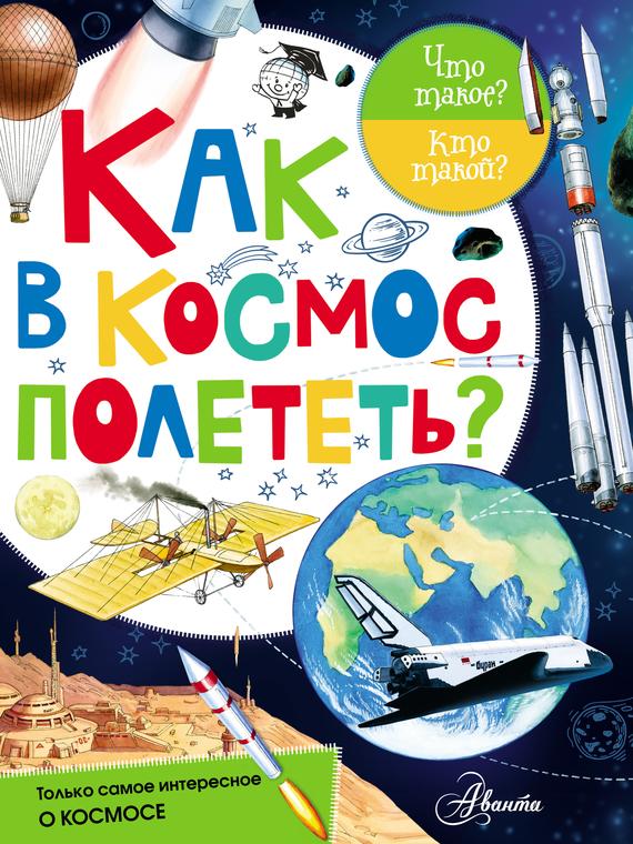 Марина Собе-Панек Как в космос полететь? книги издательство аст космос и земля