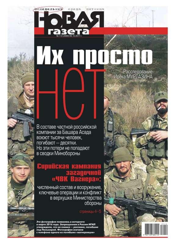 Редакция газеты Новая газета Новая Газета 112-2017