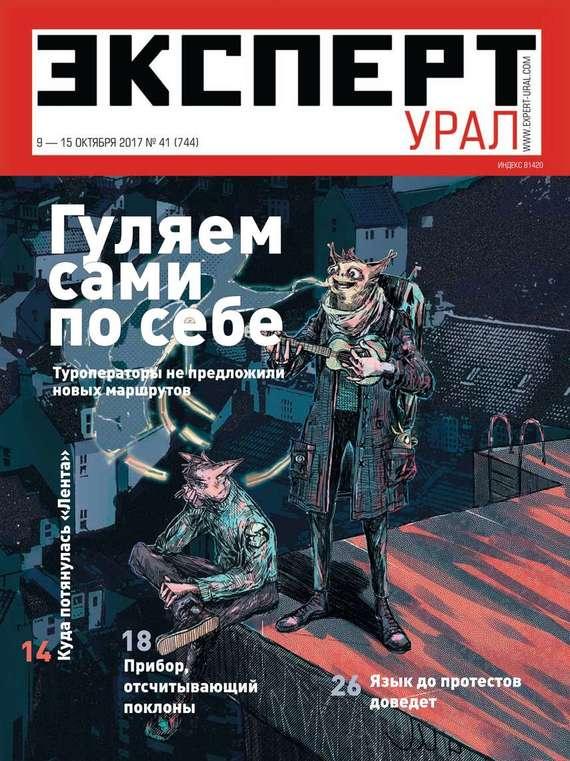 Эксперт Урал 41-2017