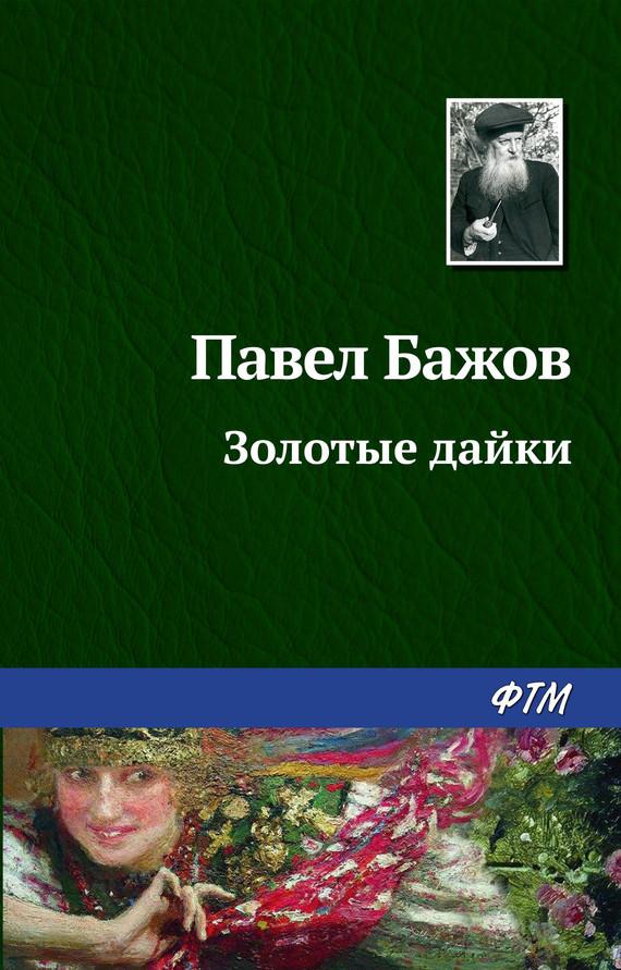 Павел Бажов Золотые дайки
