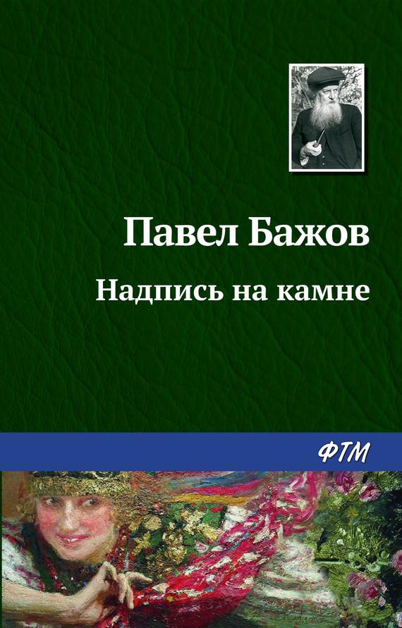 Павел Бажов Надпись на камне как дом в деревне на мат капиталл