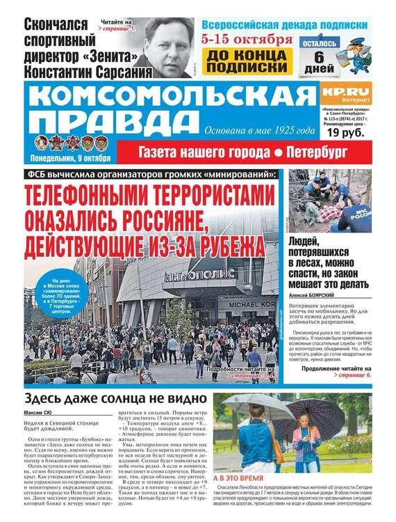 Комсомольская Правда. Санкт-Петербург 115п-2017