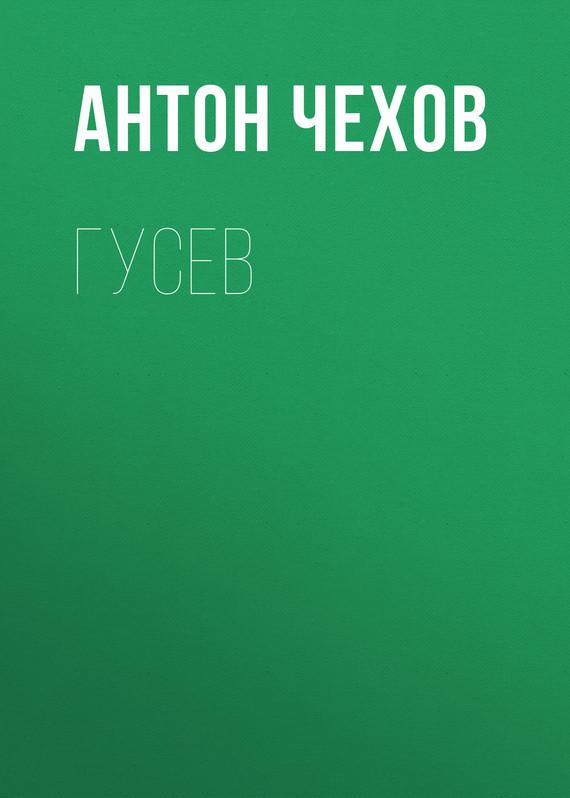 Антон Чехов Гусев