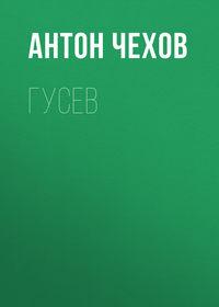 Антон Чехов - Гусев
