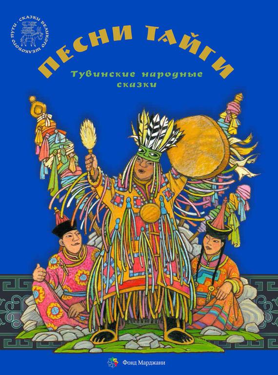 Зоя Самдан - Песни тайги. Тувинские народные сказки
