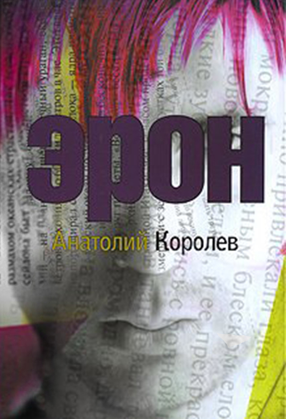 Анатолий Королев - Эрон