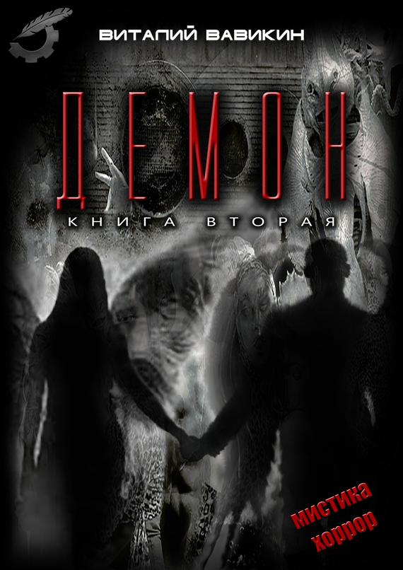 Виталий Вавикин - Демон. Книга вторая