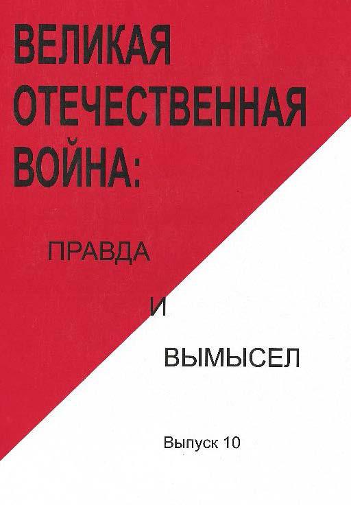 Коллектив авторов Великая Отечественная война: правда и вымысел. Выпуск 10