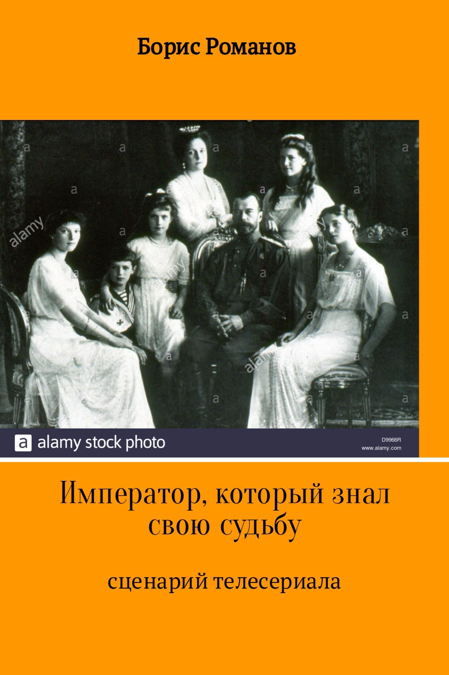 Борис Романов Император, который знал свою судьбу