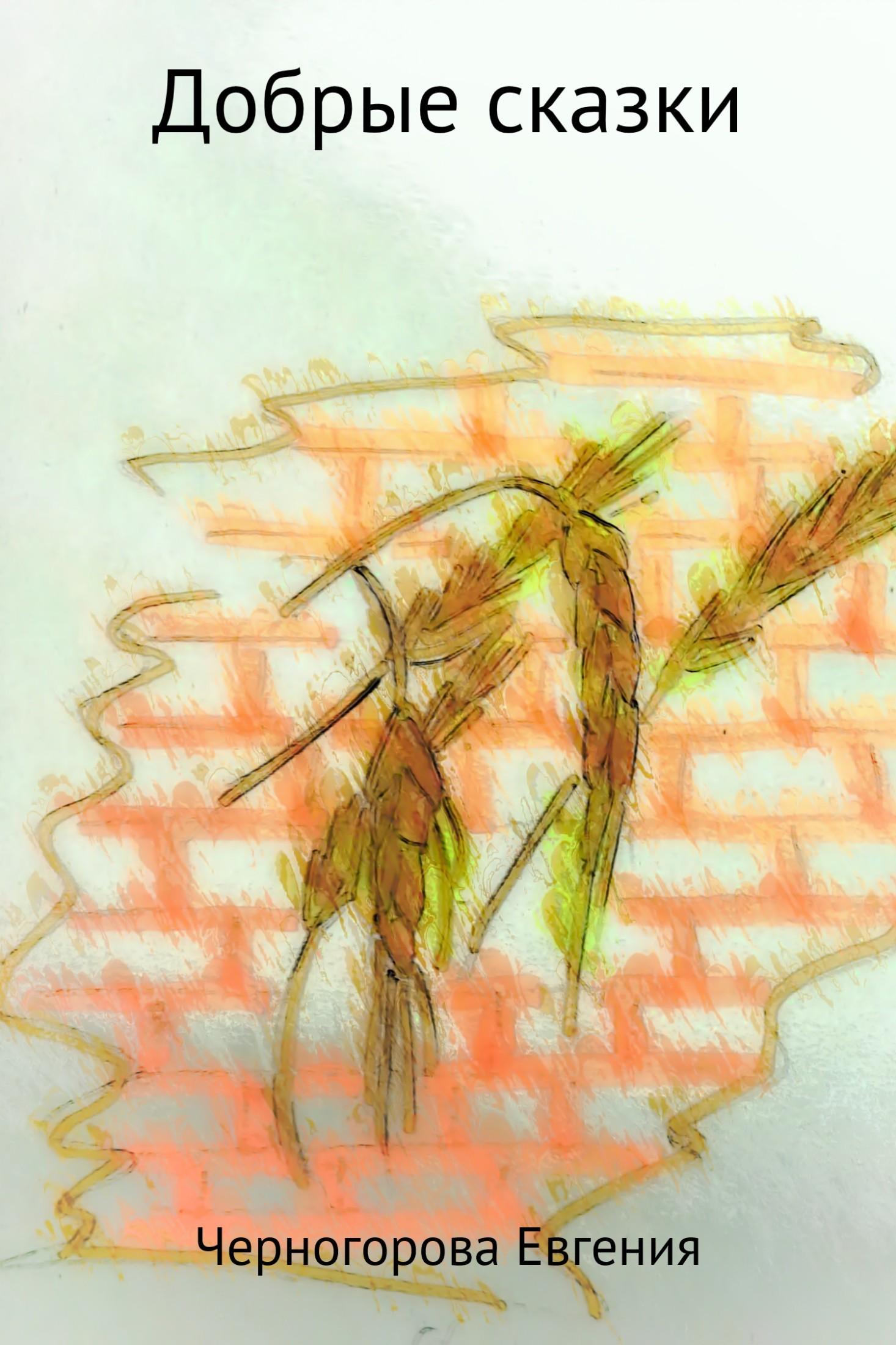 Евгения Николаевна Черногорова Добрые сказки николай щекотилов велосипед нужен каждому веселые сказки для детей ивзрослых