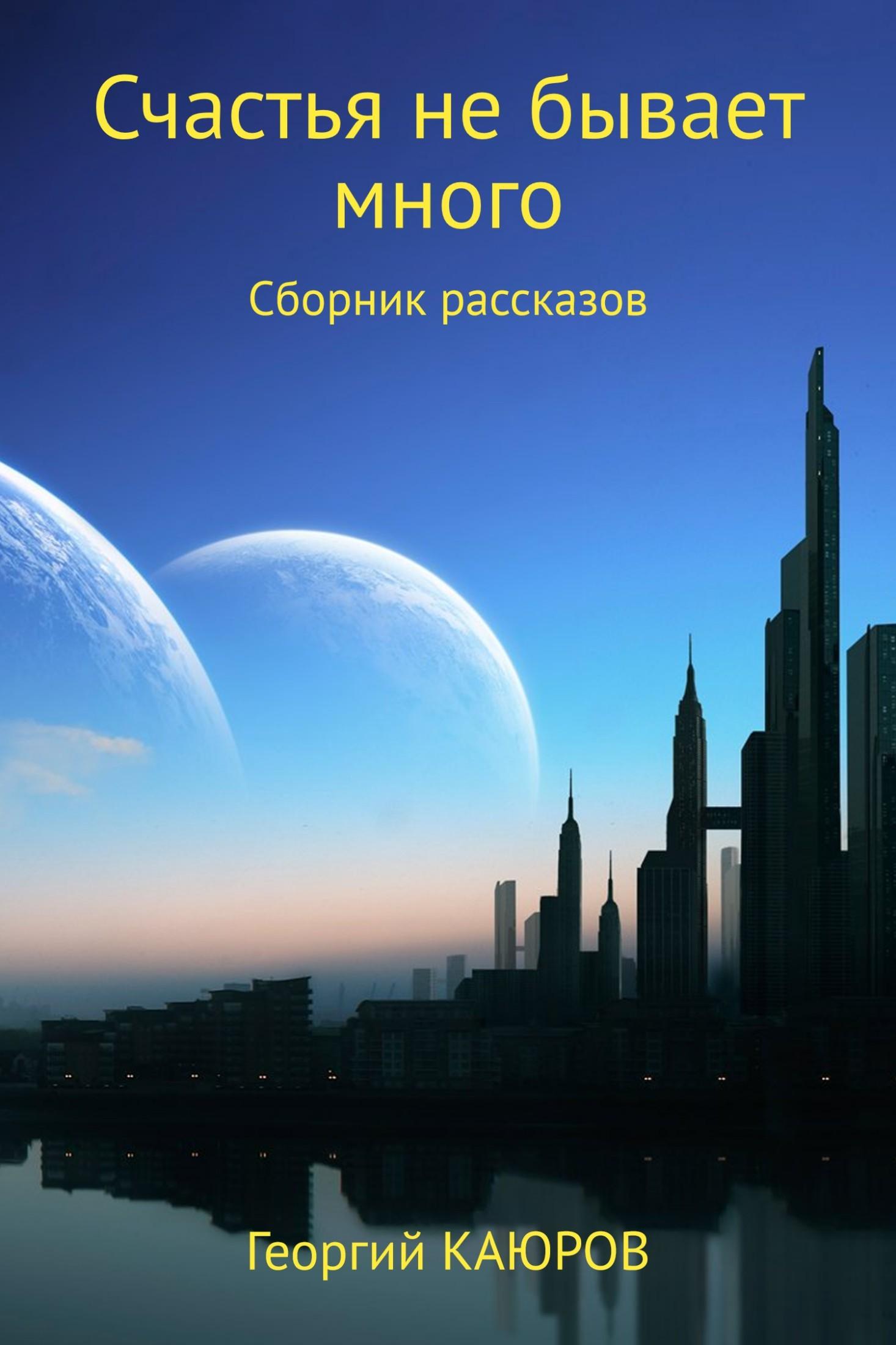 Георгий Александрович Каюров Счастья не бывает много. Сборник георгий богач проглоченные миллионы сборник