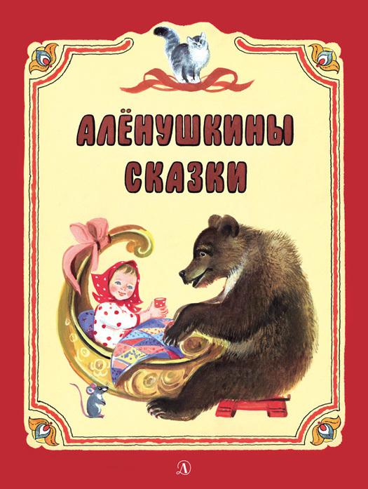 Лев Толстой Алёнушкины сказки (сборник) цена