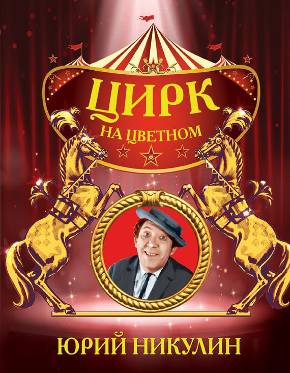 Юрий Никулин Цирк на Цветном