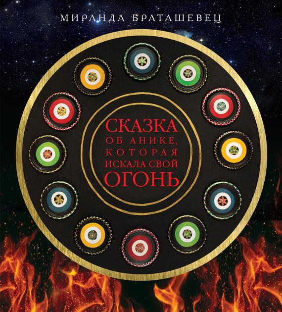 Миранда Браташевец - Сказка об Анике, которая искала свой огонь