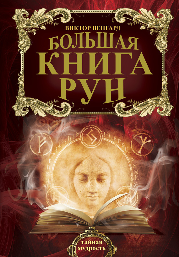 Виктор Венгард Большая книга Рун книги издательство аст большая книга рун