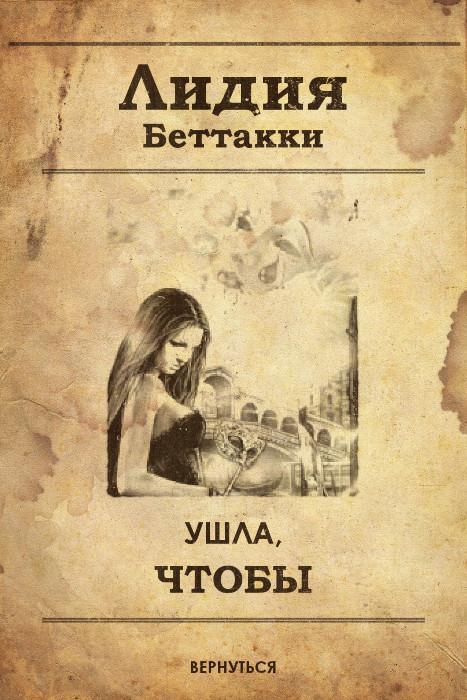 Лидия Ростиславовна Беттакки бесплатно