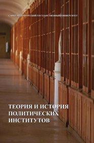 eBOOK. Теория и история политических институтов