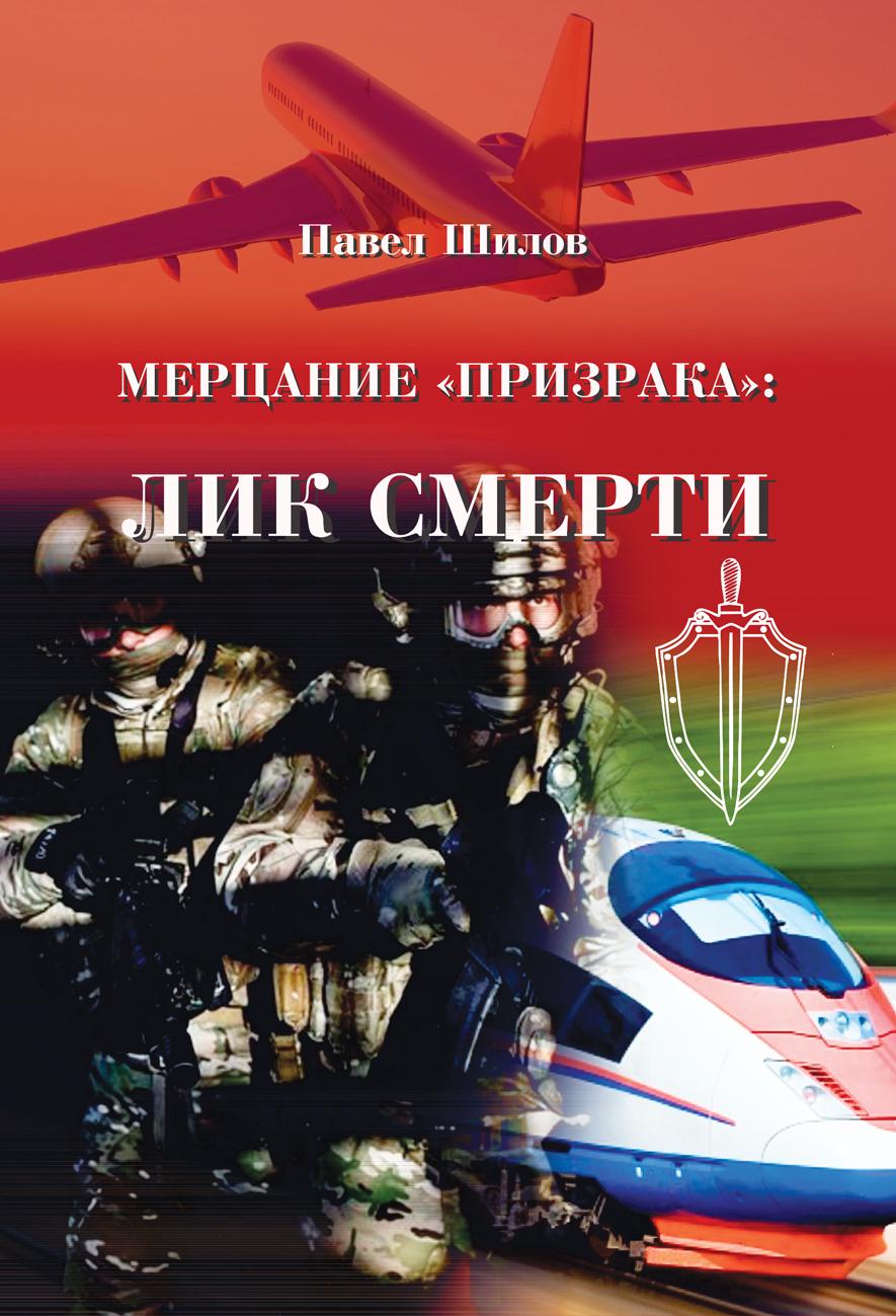Павел Владимирович Шилов. Мерцание «Призрака»: лик смерти