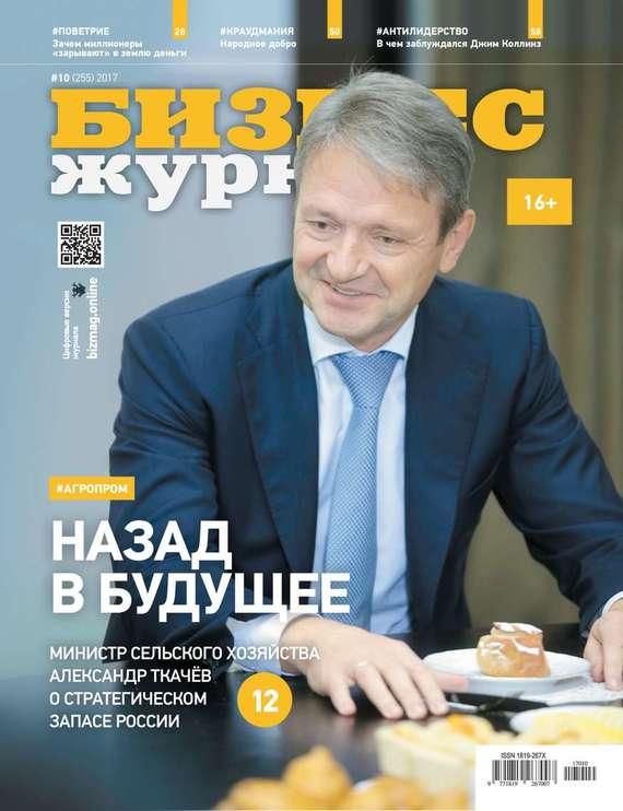 Бизнес Журнал 10-2017