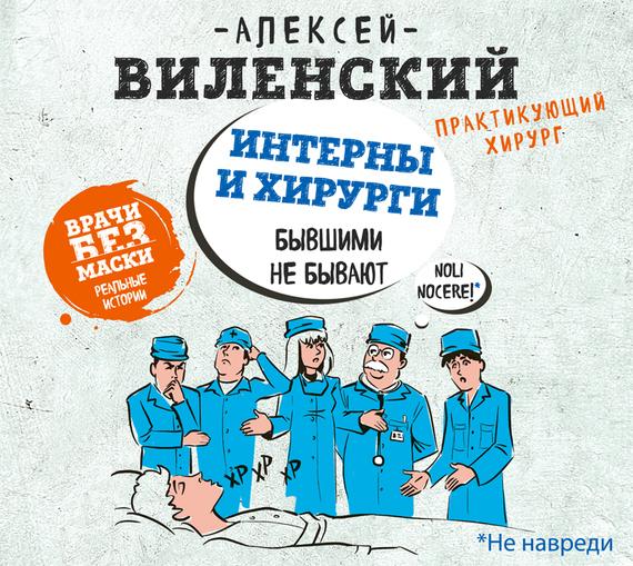 Алексей Виленский Интерны и хирурги бывшими не бывают куплю срочно ооо со счетом в альфа банке
