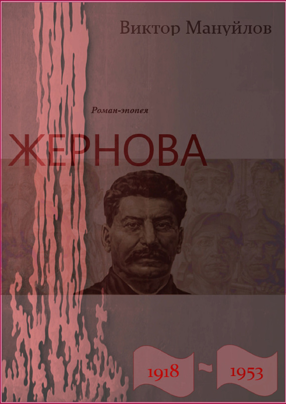 Виктор Мануйлов Жернова. 1918–1953. Книга первая. Иудин хлеб