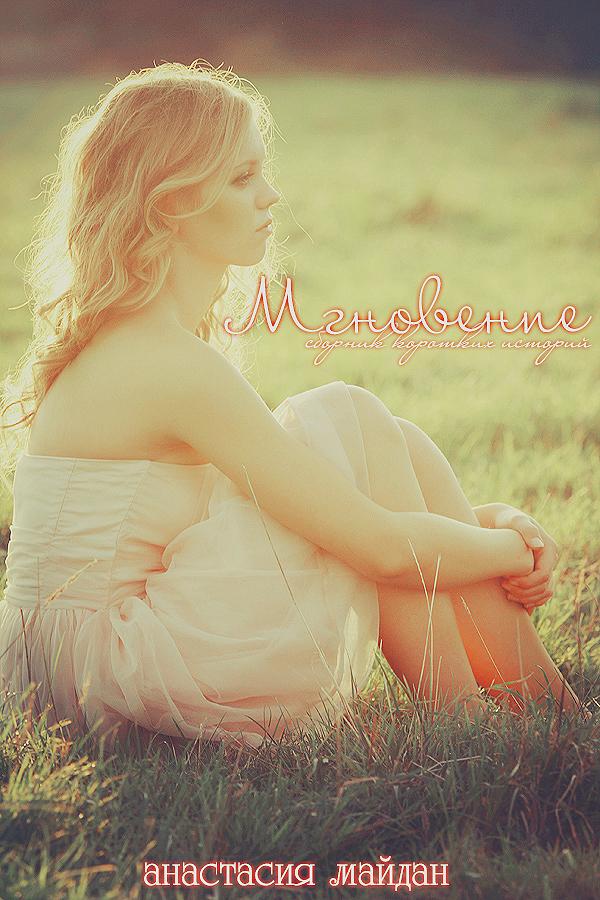 Анастасия Майдан - Мгновение. Сборник рассказов