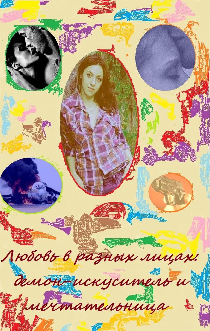 Кира Витковская - Любовь в разных лицах: демон-искуситель и мечтательница