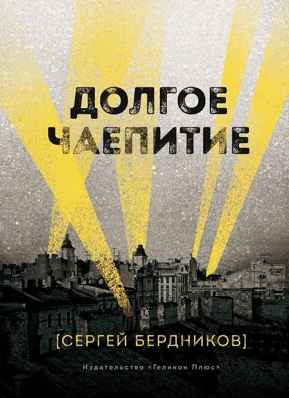 Сергей Бердников бесплатно