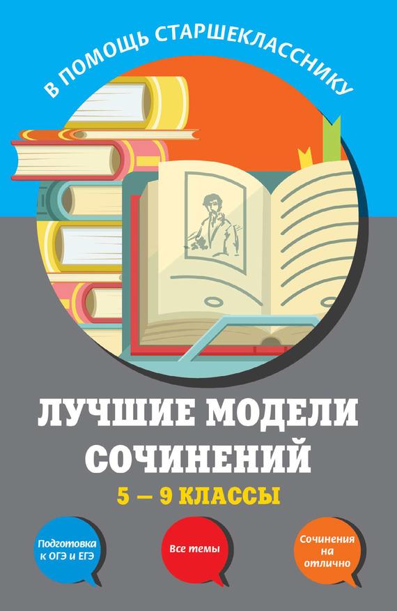 Л. Ф. Бойко бесплатно
