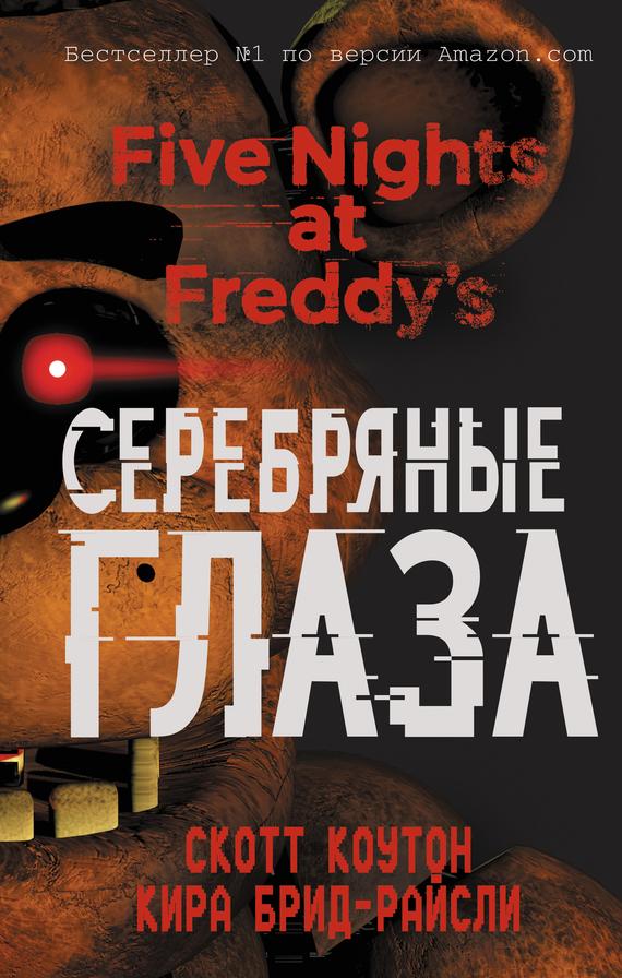 Скотт Коутон, Кира Брид-Райсли - Пять ночей у Фредди. Серебряные глаза