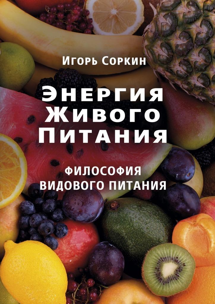 Игорь Соркин - Энергия Живого Питания