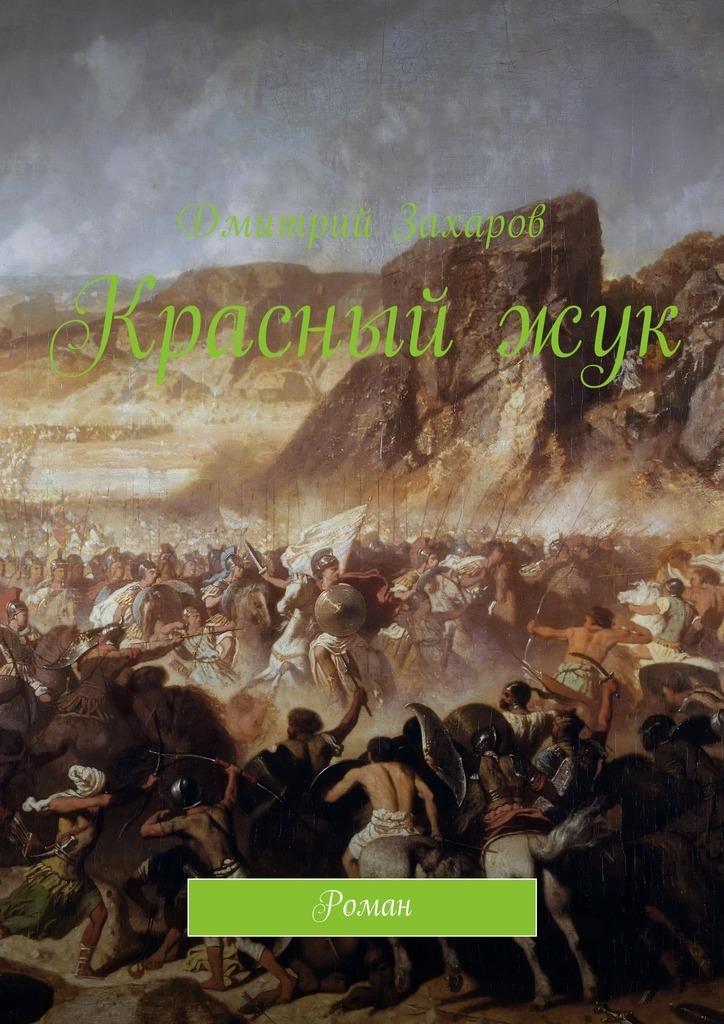Дмитрий Захаров Красныйжук. Роман