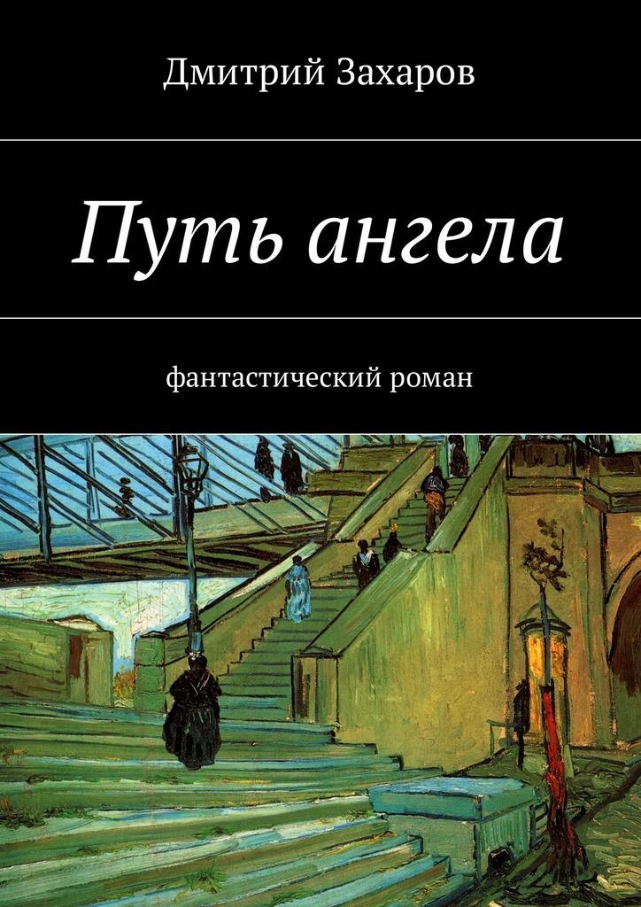 Дмитрий Захаров Путь ангела. Фантастический роман
