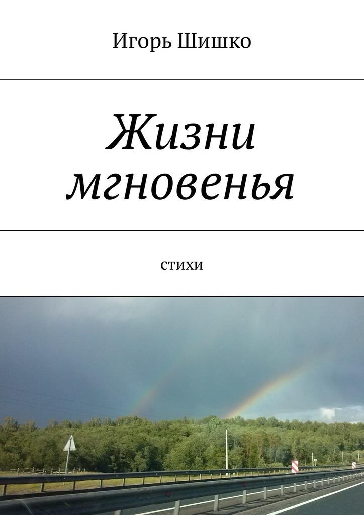 Игорь Шишко бесплатно