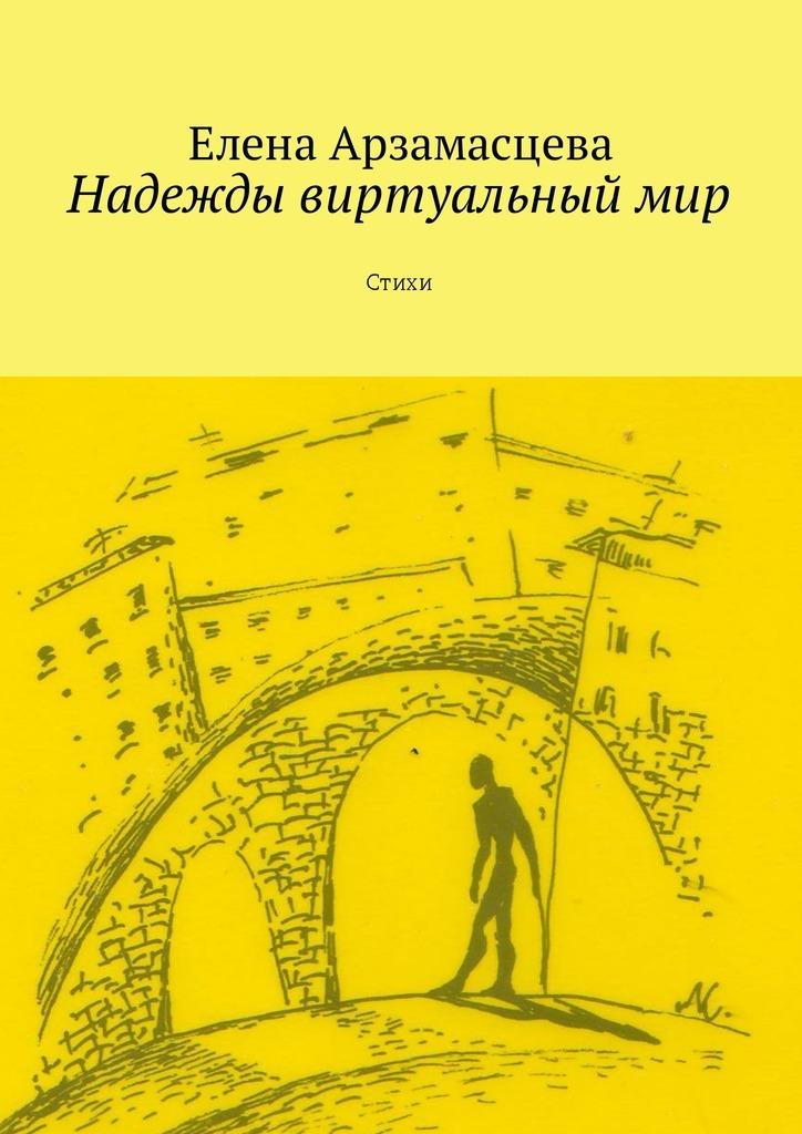 Елена Арзамасцева бесплатно