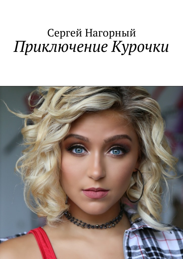 Сергей Нагорный Приключение Курочки как правильно продать свою квартиру и новую в ипотеку