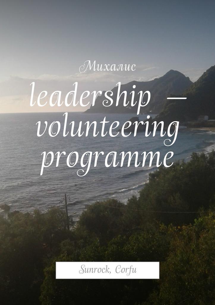 Михалис Leadership – volunteering programme. Sunrock, Сorfu what is e leadership