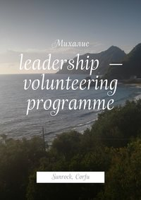 - Leadership – volunteering programme. Sunrock, Сorfu
