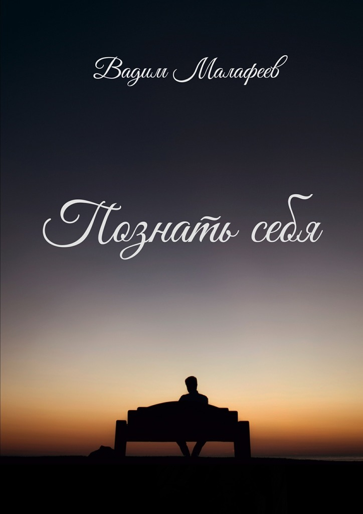 Вадим Малафеев - Познатьсебя. Сборник стихотворений