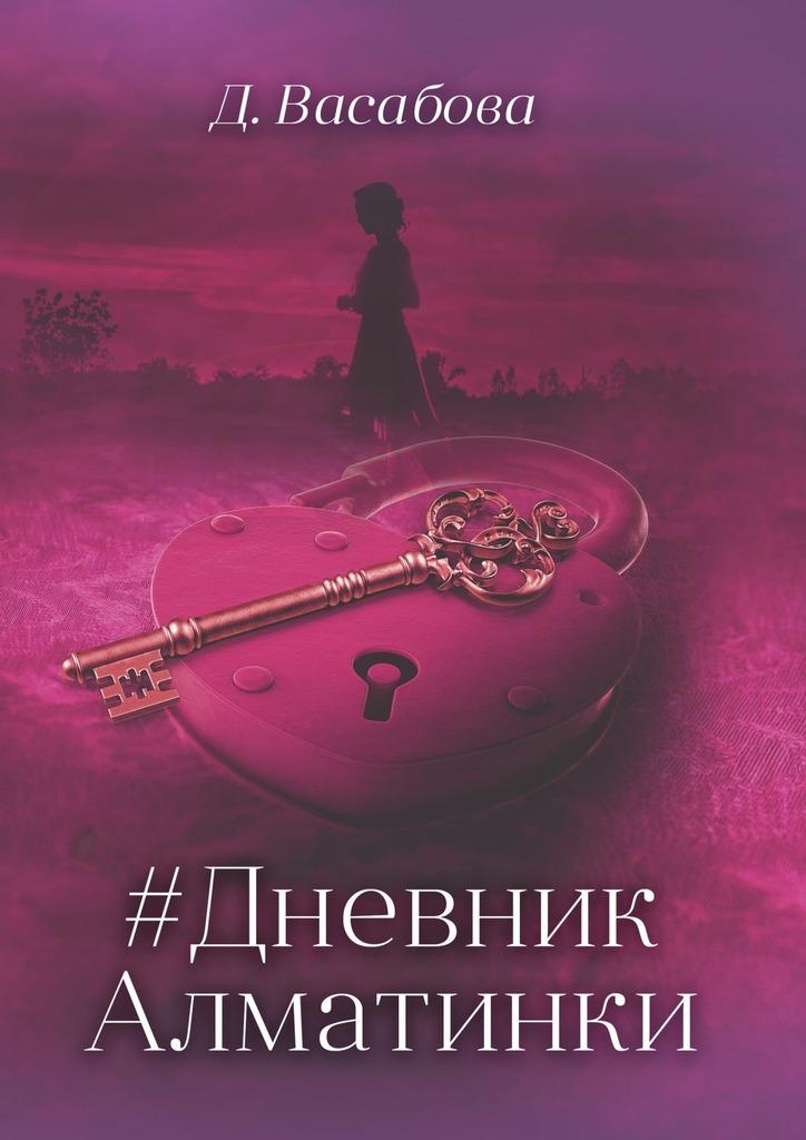 Д. Васабова - #Дневник Алматинки