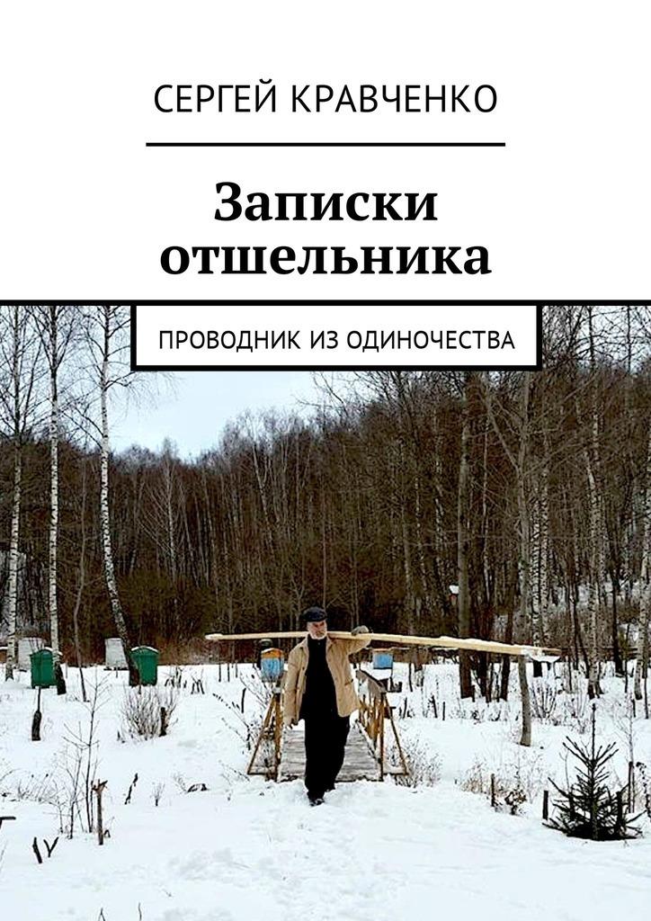 Сергей Антонович Кравченко Записки отшельника. Проводник из одиночества эксмо записки отшельника
