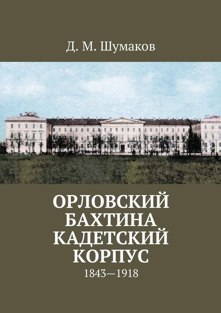 Д. М. Шумаков бесплатно
