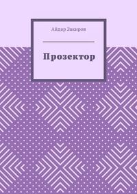 Айдар Закиров - Прозектор