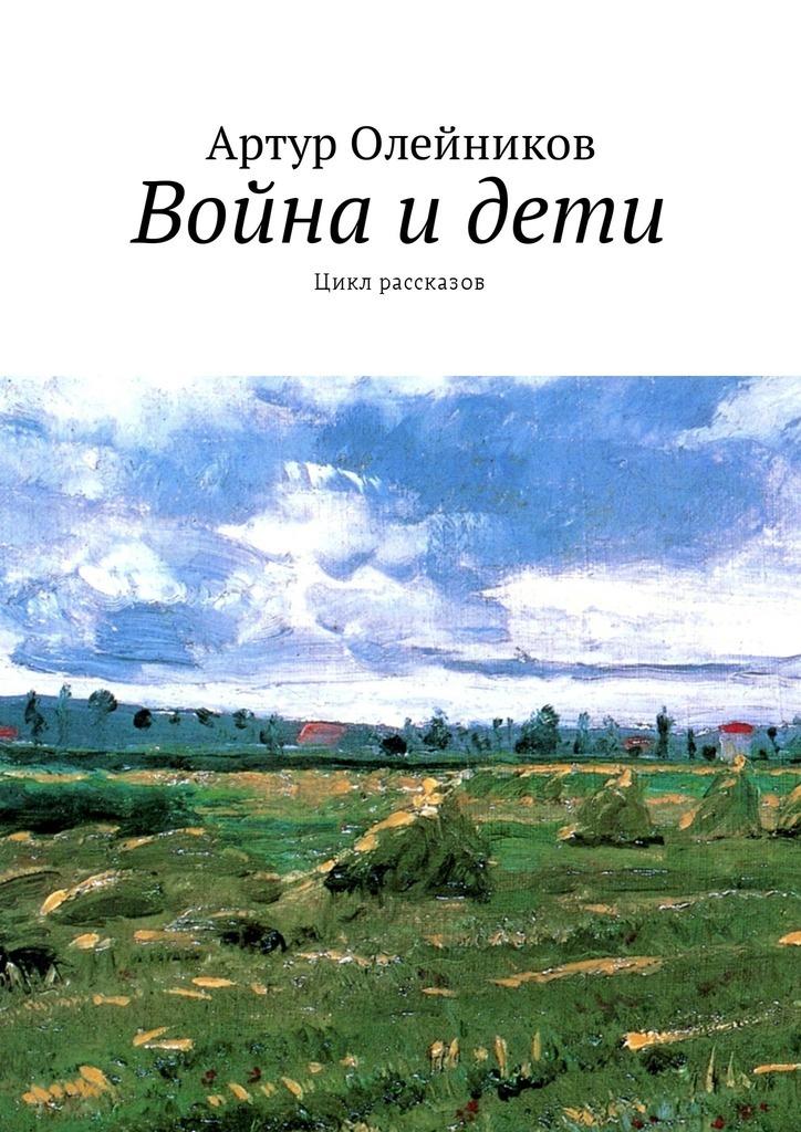 Артур Олейников бесплатно