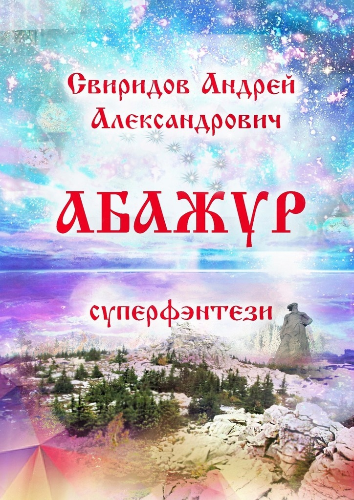 Андрей Александрович Свиридов Абажур. Суперфэнтези ханкук фрикса на ладу гранту