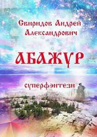 Андрей Александрович Свиридов - Абажур. Суперфэнтези